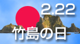 竹島プロジェクト style=
