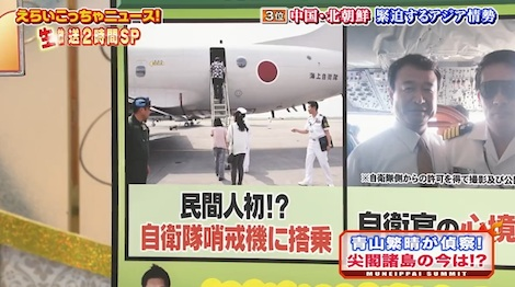 ぼやきくっくり | 中国領海侵犯に北ミサイル発射…緊迫のアジア情勢を青山繁晴が斬る!「胸いっぱい